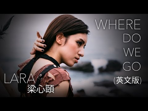 【Lara梁心頤】Where Do We Go (英文版English Version)Official Music Video