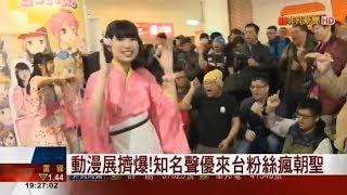 2018台北國際動漫節 日本知名聲優來台粉絲瘋朝聖