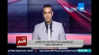 البابا تواضروس  رصد 37 حالة اعتداء علي الكنائس في مصر خلال 3 سنوات بمعدل مرة شهريا