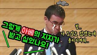 총리 출마선언 기자회견에서 입 대빨 나온 고노찡