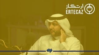 بودكاست ارتكاز | مع الرئيس التنفيذي السابق لنادي الهلال طارق التويجري