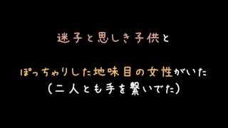 迷子保護する 婆「ちゃんと見てた大げさ」←??【2ch】 thumbnail