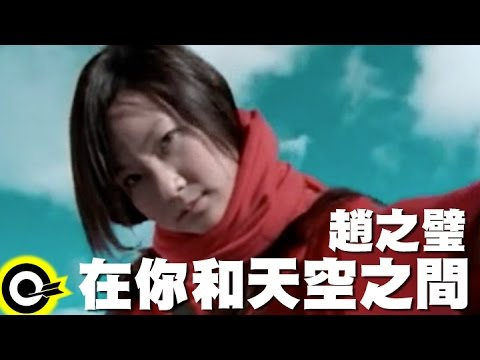 趙之璧 Bibi Chao【在你和天空之間 Between you and the sky】Official Music Video