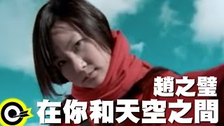 趙之璧 Bibi Chao【在你和天空之間 Between you and the sky】Official Music Video