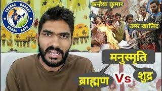 मनुस्मृति - दलितों को सजा, ब्राह्मणों को मजा क्यों ? Thanks Bharat