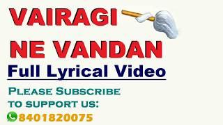Vairagi Ne Vandan | Full Lryical Song