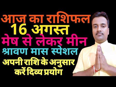 Rashifal   Aaj Ka Rashifal 16 August   राशिफल