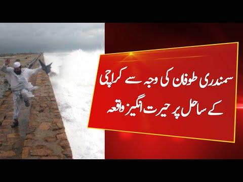 What happened on Karachi sea due to Cyclone tauktae?