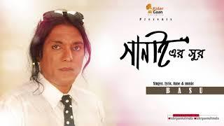 Sanai Er Sur | Basu | Bangla Hit Song | 2018