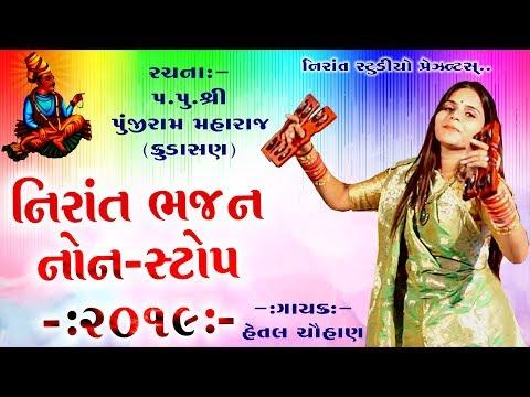 nirant-bhajan-non-stop-new-2019-by-hetal-chauhan-||-nirant-studio