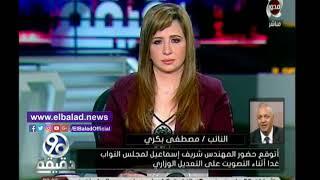مصطفى بكري يكشف المصير المتوقع لوزيري الشباب والاستثمار في التعديل المرتقب .. فيديو