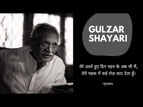 गुलज़ार    Best 2 Line Poetry Of Gulzar    Hindi Urdu Shayari    Famous Poetry    Adam Divine