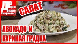 Салат из авокадо и куриной грудки. Очень питательный и полезный салат.