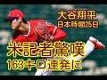 【米記者驚嘆!】大谷翔平、3勝目逃すも163キロ連発に米記者驚嘆。「何回投げた?」「彼は非現実的」。