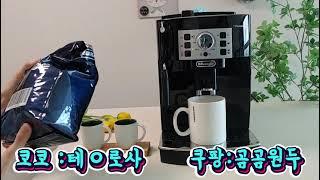 드롱기 전자동 커피머신 사용방법, 아메리카노 1샷&am…