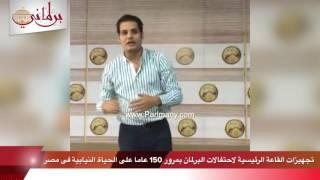 """جولة إخبارية من قاعة احتفالات البرلمان: تعليق """"خالد فودة"""" على تحذيرات السفارة الأمريكية"""