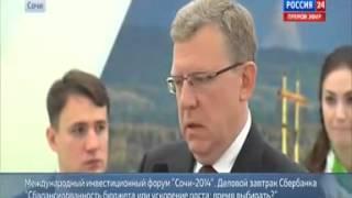 Выступление Алексея Кудрина на деловом завтраке Сбербанка, Форум Сочи 2014