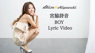 宮脇詩音 - BOY