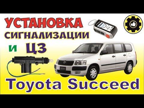 Как установить сигнализацию StarLine A93 на Toyota Succeed. (#AvtoservisNikitin)
