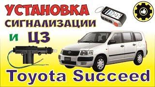 Установка сигнализации StarLine A93 и ЦЗ на Toyota Succeed. *Avtoservis Nikitin*
