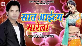 sanjit singh का हिट नया गाना सात आइटम मारेला sat item marela 2017 hit new bhojpuri song