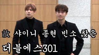 [S영상] 현아-유키스-라붐-더블에스301, 故 샤이니 종현(Shinee Jonghyun) 빈소 가요계 조문…