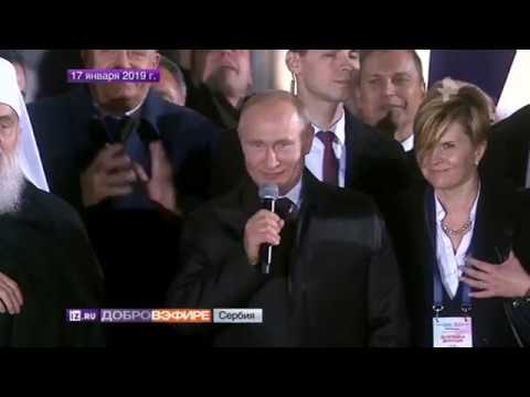 Визит, который дорогого стоит: как сербы приняли Владимира Путина