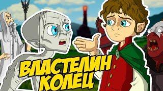 IKOTIKA - Властелин колец (анимационные приколы)
