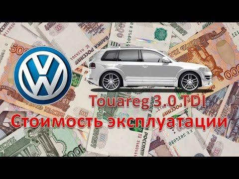 Туарег 3.0 дизель / Стоимость эксплуатации / VW Touareg 3.0 TDI / Hardcore version :)