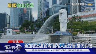 新加坡做對了什麼? 讓疫情兩週內降溫 台灣能嗎?|十點不一樣20210602