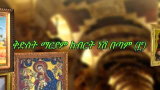 ethiopian orthodox mezmur by meliake selam tadele fita ቅድስት ማርያም