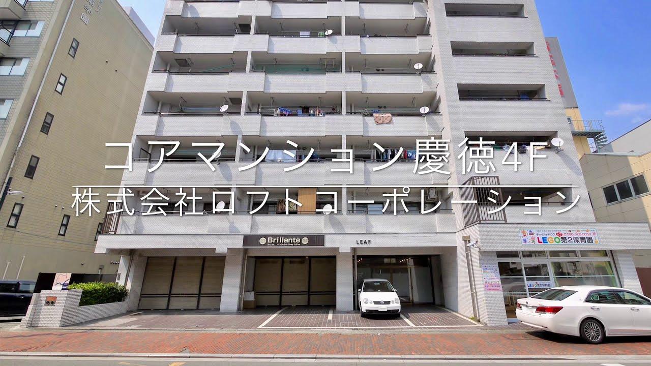 【ルームツアー】慶徳小学校まで徒歩1分!近隣駐車場確保してあります!