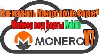 Майним Monero XMR после форка CryptoNight | Настройка и майнеры под CryptoNightV7