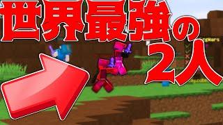 【Minecraft】動き方から攻撃モーションまでそっくり…世界最強の2人現る…