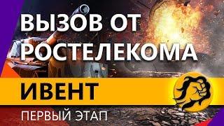 СОРЕВНОВАНИЕ НА Т-44-100 (Р) #2