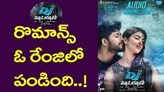 Dj motion teaser | duvvada jagannadham | dj trailer | dj release date | allu arjun | dil raju|taja30