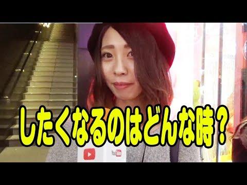 したくなるのはどんなトキですか?? 東京ときめきチャンネル