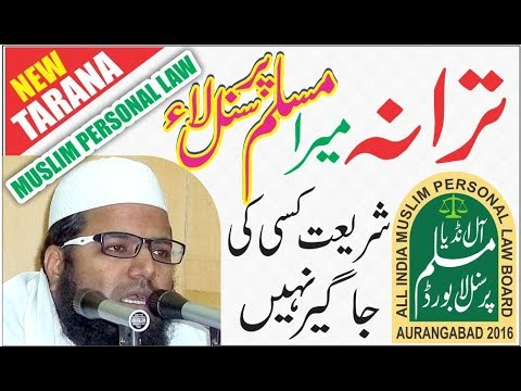 New Beautiful Tarana MUSLIM PERSONAL LAW 2017 - Qari Ziya Ur Rahman Farooqui (Director TAHFFUZEDEEN)