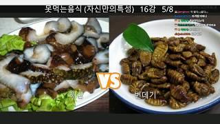 김용녀가 싫어하는 음식은 뭘까? 호불호 이상형 월드컵