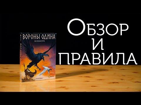 """Обзор и правила настольной игры """"Вороны Одина"""""""