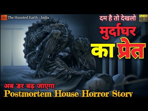 Post Mortem house (मुर्दाघर) Ghost story | Hindi Ghost story | Bhoot Ki Kahani | Haunted Earth-India