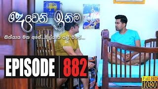 Deweni Inima | Episode 882 13th August 2020 Thumbnail