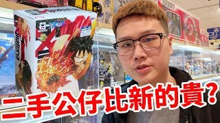 日本最大二手商店HARD OFF 二手公仔竟然賣比新公仔還貴?【Bobo TV】