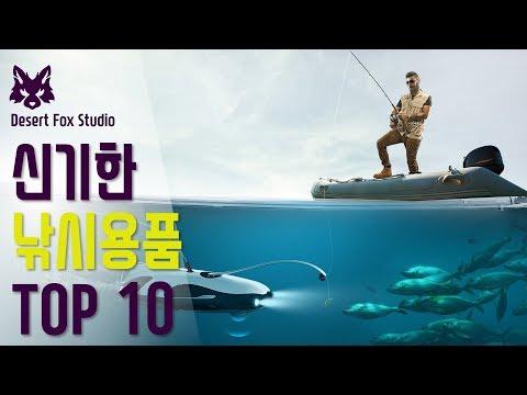 신기한 낚시용품 TOP 10