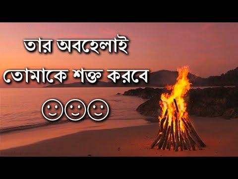 তার অবহেলাই তোমাকে শক�ত করবে | Bengali Inspiration Audio Saying - adho diary