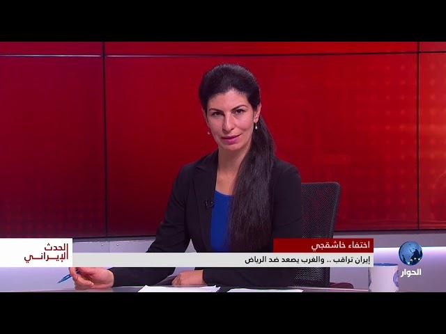 الحدث الإيراني | إيران تراقب .. والغرب يصعد ضد الرياض