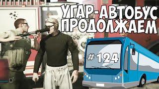 Угар-автобус. Продолжаем. #123