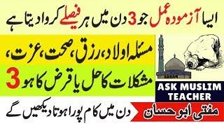 Wazifa for Hajat in 3 Days - Har Hajat ka Wazifa - Hajat Puri hone ka Wazifa - Wazifa for Any Hajat