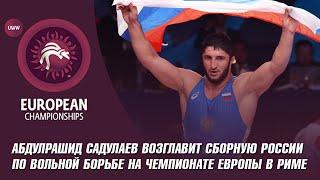 Абдулрашид Садулаев возглавит сборную России по вольной борьбе на чемпионате Европы в Риме