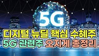 5G 관련주 총정리! …